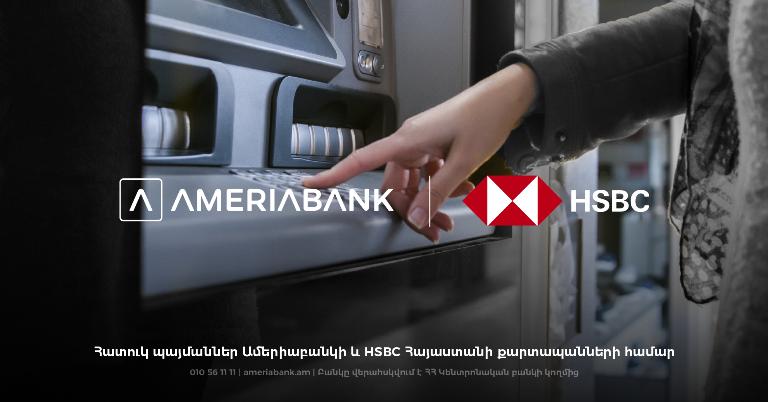 Банкоматы Америабанка и банка «HSBC Армения» будут обслуживать держателей карт двух банков по специальным тарифам