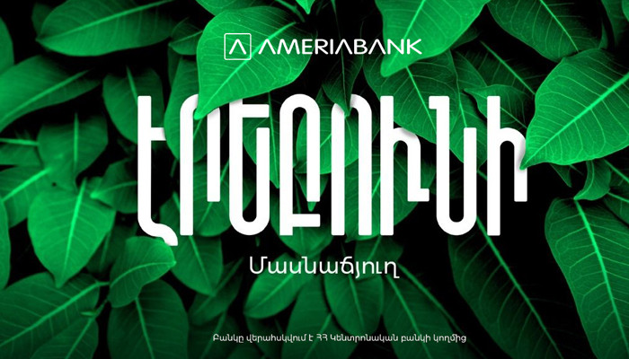 Америабанк открывает новый филиал – «Эребуни