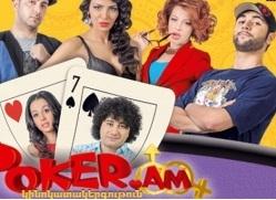 Poker.am ֆիմը ՆՊԱՍՏՈՒ՞Մ Է ԽԱՂԱՄՈԼՈՒԹՅԱՆԸ