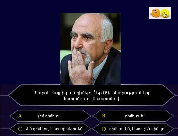 ՀՀ նախագահի երեք թեկնածուները` «Ով է ուզում դառնալ միլիոնատեր» խաղի մասնակից
