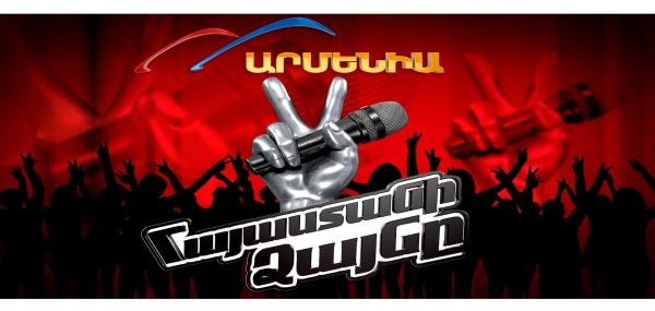 Թեժ պայքար, շքեղ շոու և հույզեր. այսօր, ի վերջո,  պարզ կդառնա «Հայաստանի ձայնը» տիտղոսակիրը