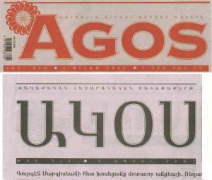 Թեհրանում է «Ակօս» շաբաթաթերթի հայերեն բաժնի խմբագիր Բագրատ Էստուկյանը
