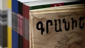 Հայաստանում ցավոք գրականության ընկալման լեզուն  դեռ ռուսերենն է. «Գրանիշ»