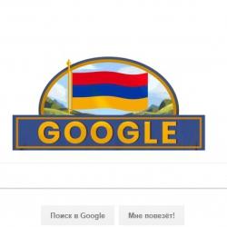 Google-ը շնորհավորել է ՀՀ Անկախության 27-ամյակը